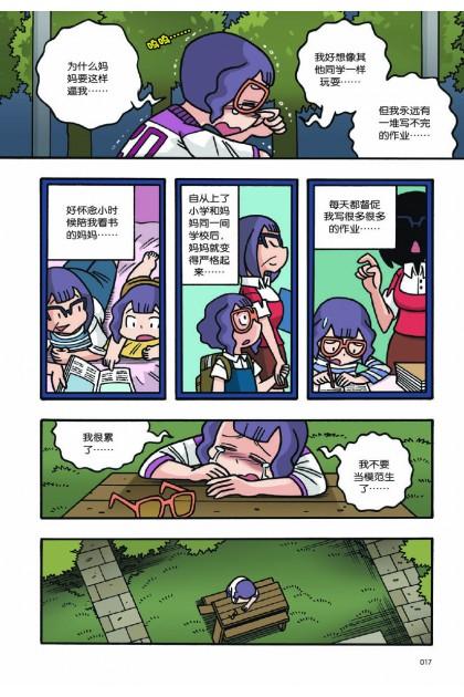 妖怪大战 04