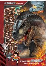 恐龙世纪外传 01:暴君雷克斯