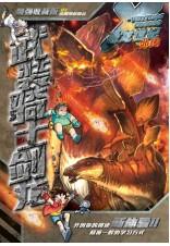 恐龙世纪外传 03:武装骑士剑龙