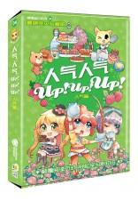 糖果宝贝系列 04:人气篇: 人气人气 Up! Up! Up!