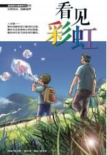 温情系列 19:看见彩虹