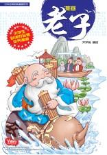 中华经典教育漫画:老子