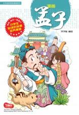 中华经典教育漫画:孟子