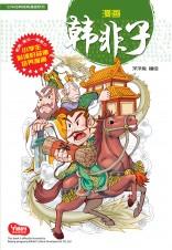 中华经典教育漫画:韩非子