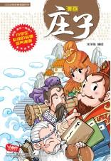 中华经典教育漫画:庄子