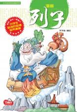 中华经典教育漫画:列子
