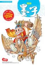 中华经典教育漫画:墨子
