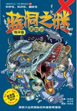 X探险特工队 科幻冒险系列 22:蓝洞之谜历险记