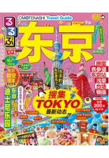 Omotenashi Travel Guide 东京