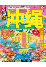 Omotenashi Travel Guide 冲绳