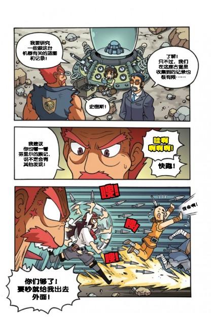 X探险特工队 智力冒险系列 17:航行巨壳岛