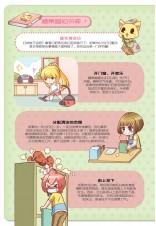 糖果系列 30 清洁篇:别当懒惰垃圾虫!