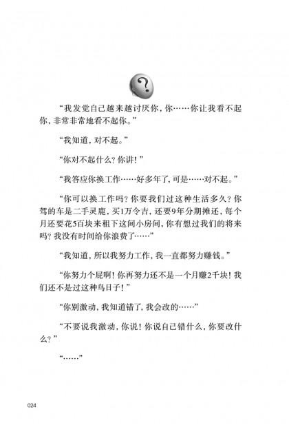 魔豆流行文学 44:消失的第6个人