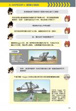X探险特工队 机器人大战系列 08:钢羽军势