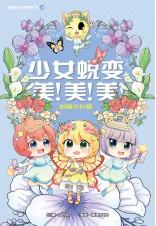 糖果宝贝系列 10:发育成长篇: 少女脱变,美!美!美!