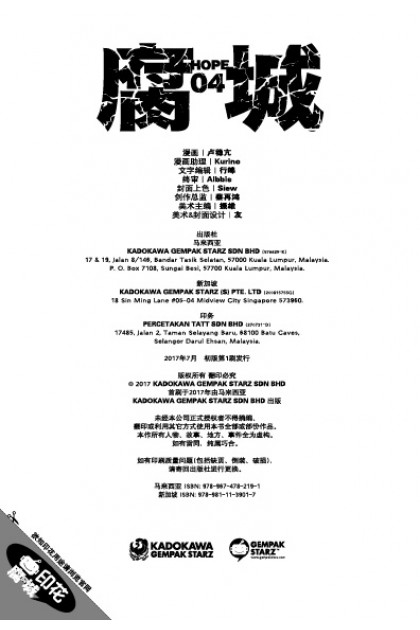 腐城 04
