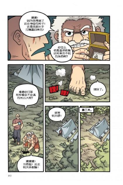 X探险特工队 智力冒险系列 18:狂战士之种