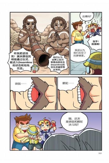 X探险特工队 万兽之王II系列 02:劲腿博战