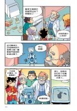 X探险特工队 科幻冒险系列 29:神秘衰老事件惊魂记