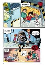 X探险特工队 科幻冒险系列 01:无人地带求生记