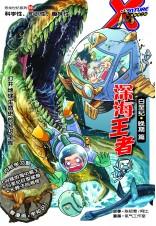 X探险特工队 恐龙世纪系列:深海王者