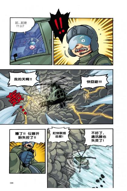 X探险特工队 科幻冒险系列 04:雪山高峰历险记