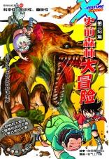 X探险特工队 恐龙世纪系列:史前森林大冒险