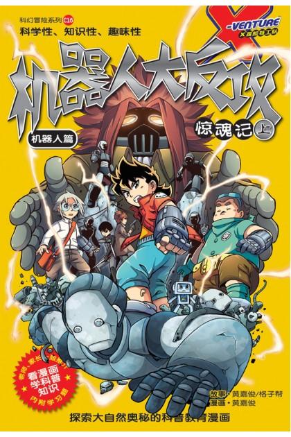 X探险特工队 科幻冒险系列 16:机器人大反攻惊魂记(上)