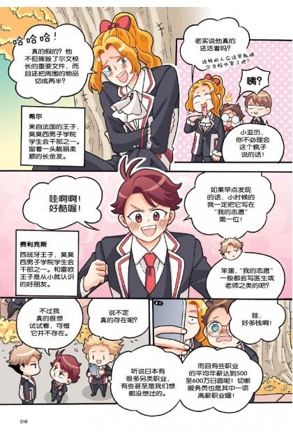 王子系列 14:职业篇:各行各业锋芒毕露