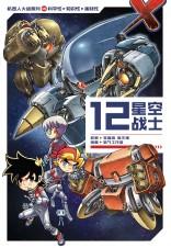 X探险特工队 机器人大战系列 09:12星空战士