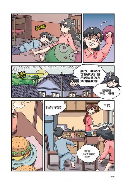 温情系列 26:下次再见