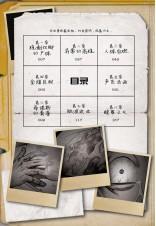X探险特工队 科学推理系列 12: 神秘自燃现象