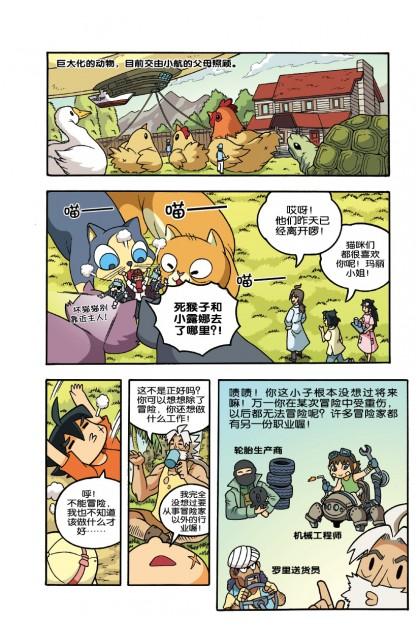 X探险特工队 智力冒险系列 19:幻兽猎人