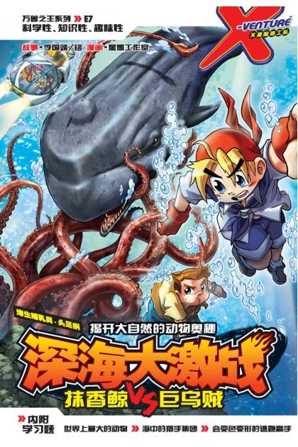 X探险特工队 万兽之王系列 07:深海大激战