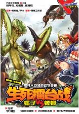 X探险特工队 万兽之王系列 10:生死擂台战