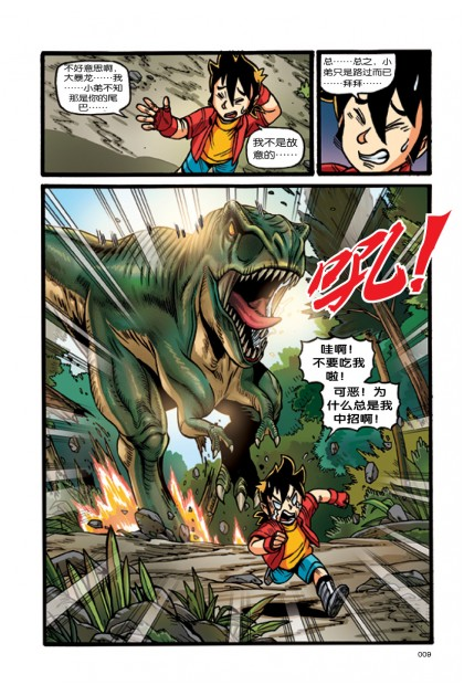 恐龙世纪外传 战神·暴君