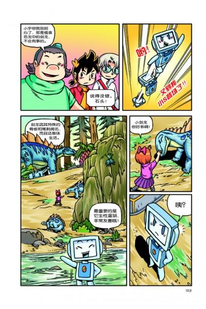 恐龙世纪外传 武装骑士·空中斗士