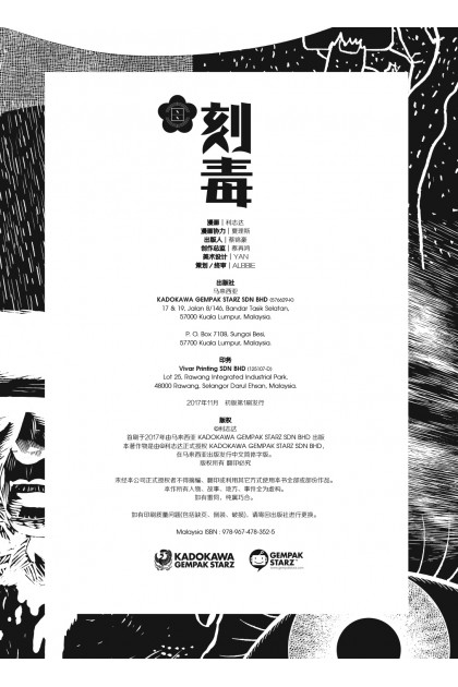 魔豆图文 09:刻毒