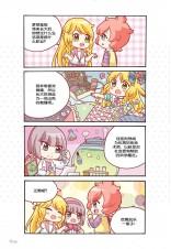 糖果宝贝系列 05:梦想篇: 梦想启航,追追追!