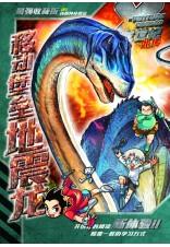 恐龙世纪外传 05:移动堡垒地震龙