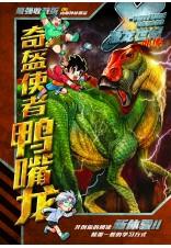 恐龙世纪外传 06:奇盔使者鸭嘴龙