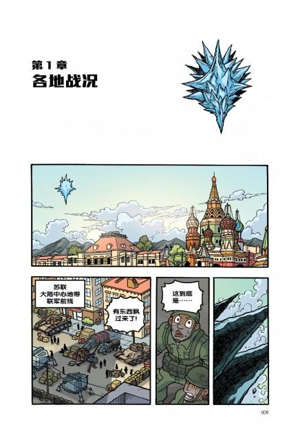 X探险特工队 智力冒险系列 12:地球的斗士