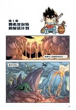 X探险特工队 寻龙历险系列 04:守护巫女的羽翼飞龙