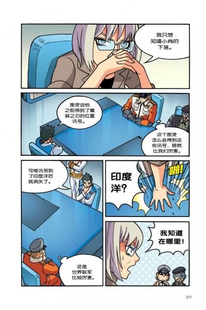 X探险特工队 机器人大战系列 11: 超古代兵器