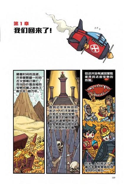 X探险特工队 智力冒险系列 13:守墓狼群