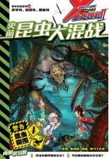 X探险特工队 恐龙世纪系列II:史前昆虫大混战