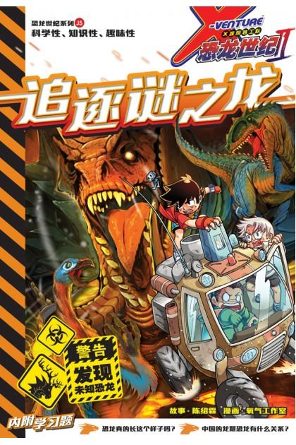 X探险特工队 恐龙世纪系列II:追逐谜之龙