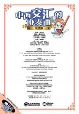 王子系列 16:文化篇:中西交汇的协奏曲