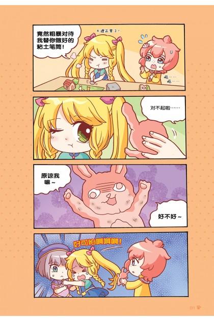 糖果系列 最萌宝贝 04 七彩棉花糖