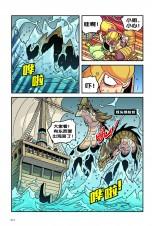 X探险特工队 寻龙历险系列 05:惊风骇浪的双翼飞龙